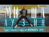 Миша Лузин - (лучше, конечно, в парке, но) Кончилось лето (Аудио 2017)