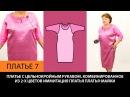 Имитация платья-майки комбинированное, из двух видов ткани с цельнокроеным рукавом. Платье 7.