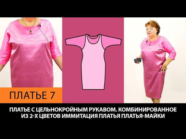 Имитация платья-майки: комбинированное, из двух видов ткани с цельнокроеным рукавом. Платье 7.