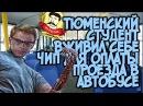 Из России с любовью. Тюменский студент вживил себе чип, чтобы оплачивать проезд