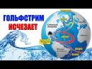 Течение Гольфстрим может исчезнуть Климатические изменения Выпуск 84