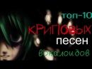 ВОКАЛОИДЫ ТОП-10 КРИПОВЫХ ПЕСЕН