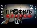Профиль убийцы 2 сезон 1 серия, сериал Мокрушники!