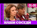 Наши соседи (01-05 серии / 1 сезон)