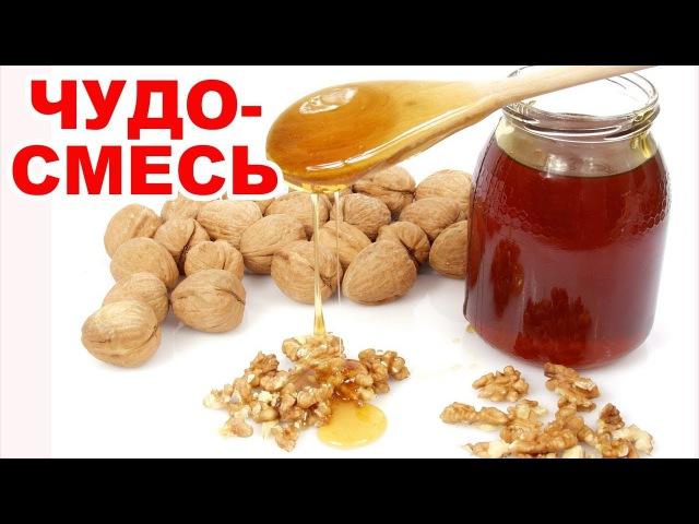 Как повысить иммунитет? Витаминная смесь из грецких орехов и меда. Профилактика ...