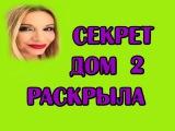 Ольга Орлова раскрыла СЕКРЕТ Дом 2. Новости Дом 2.