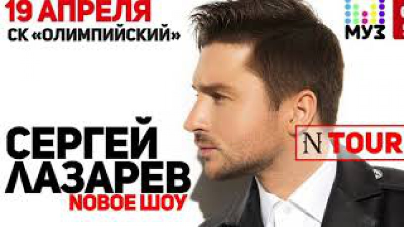 все песни сергея лазарева в посвещено новому шоу N tour при теле канала муз тв и и л...