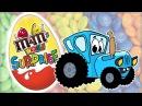 Учим цвета вместе с конфетами MMs и Синим трактором Мультики для детей Сюрпризы...