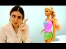 ОДЕВАЛКИ С БАРБИ Порвала юбку в магазине! Игры для девочек barbie Куклы АкадемияВ...