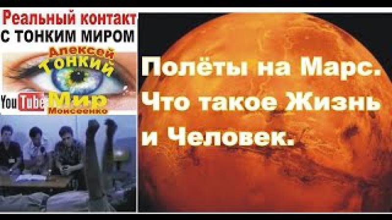 Полёты на Марс.Что такое жизнь и человек?..