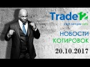 Trade12 отзывы Форекс аналитика на 20 10 2017