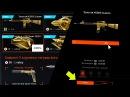 ЗОЛОТАЯ M16A3 ЗА 1 ВАРБАКС В WARFACE! КАК СДЕЛАТЬ ТАКОЙ БАГ!