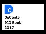 Аудиокнига DeCenter ICO Book - Вступление
