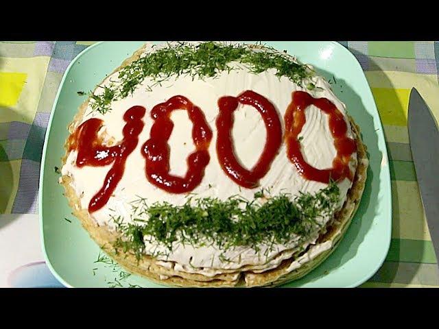 Воскресные посиделки / Пирог на 4000 подписчиков