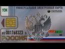 Электронные документы - закат свободы. Фильм Галины Царевой
