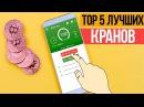 ТОП 5 ЛУЧШИХ BITCOIN КРАНОВ ДЛЯ ТЕЛЕФОНА