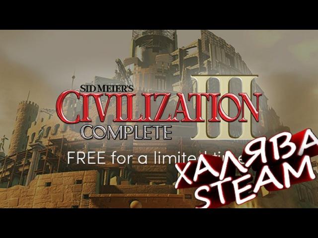 Халява стим! Как бесплатно получить игру SID MEIER'S CIVILIZATION® III: COMPLETE в STEAM!