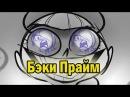 BECKY PRIM( на русском)