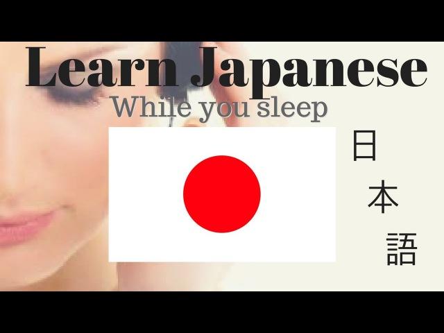 Learn Japanese while you sleep Learn Japanese 125 BASIC phrases \\ Subtitles