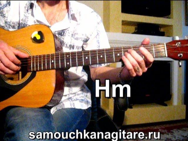 Если у вас нету тети Тональность ( Hm ) Как играть на гитаре песню