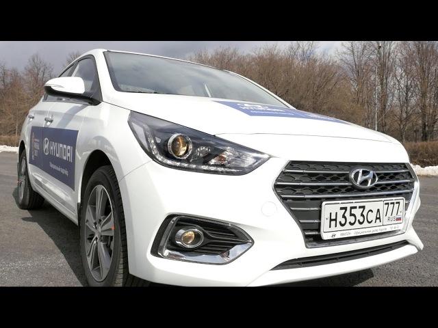 Тест драйв Hyundai Solaris 2017- ОН ВАМ НЕ ВЕСТА!