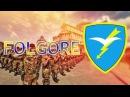 Esercito Italiano - I Leoni della Folgore
