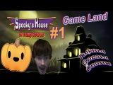 Spooky's House Of Jump Scares #1 - Тыквы,слезы и сопли