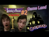 Spooky's House Of Jump Scares #2 - Оскар