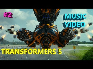 TRANSFORMERS 5 MUSIC VIDEO 1080p HD 2017