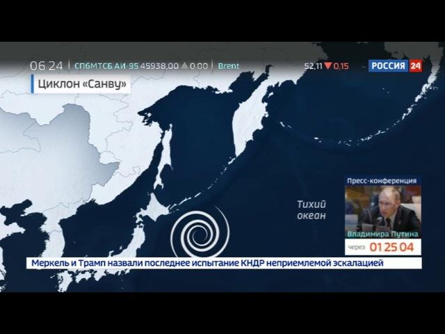 Новости на «Россия 24» • Сезон • Тайфун Санву обрушился на Северо-Курильск