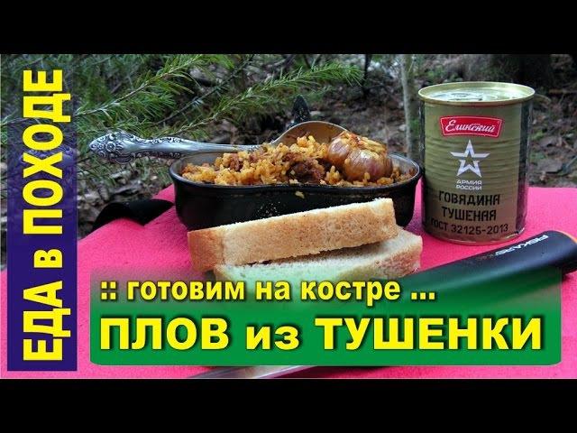 Плов на костре из тушенки - Рецепт приготовления в казане