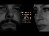 НАРГИЗ  feat МАКСИМ ФАДЕЕВ С ЛЮБИМЫМИ НЕ РАССТАВАЙТЕСЬ