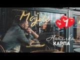 Наталка Карпа - Плюс один MUSIC VIDEO