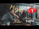 Наталка Карпа - Плюс один [ MUSIC VIDEO ]