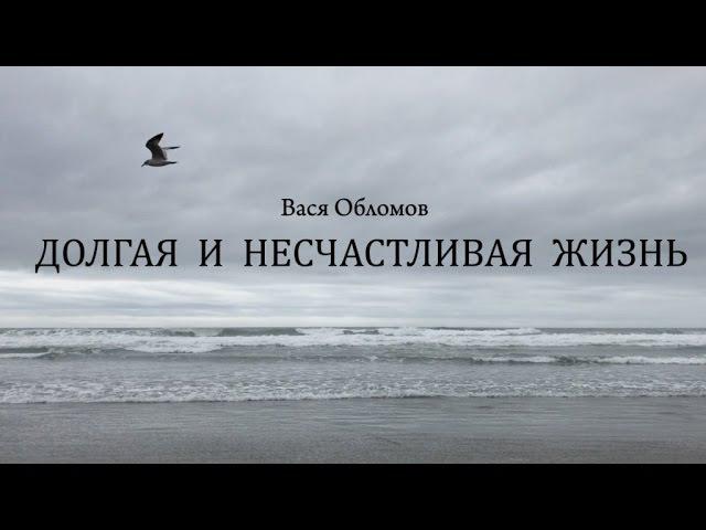 Вася Обломов Долгая и несчастливая жизнь