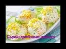 Сырно крабовые шарики/Cheese-crab balls
