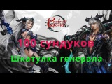 Perfect World 100 сундуков *Шкатулка генерала*