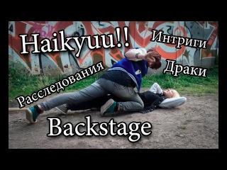 |LIMM| Haikyuu!! Backstage. Петушиные бои .