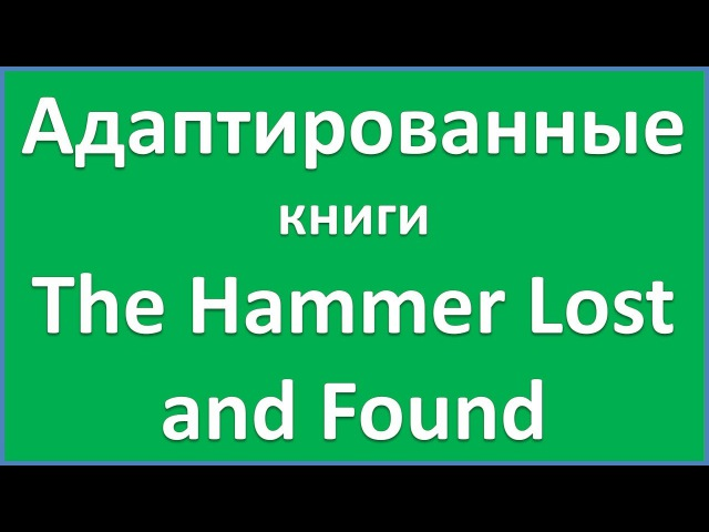 English books: The Hammer Lost and Found