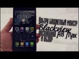 Ультра бюджетный монстр Blackview A8 Max- распаковка и обзор