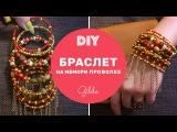 How to Make Memory Wire Bracelet DIY Tutorial