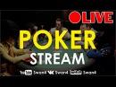 Покер онлайн стрим 2017 Покер на реальные деньги