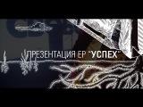 Тени Свободы - Презентация ЕР