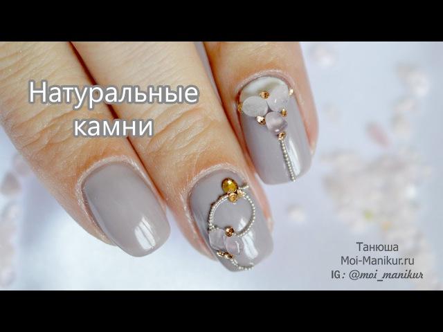 Натуральные камни для дизайна ногтей