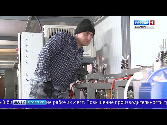 Смоленский бизнес создал за год 46 тысяч высокопроизводительных рабочих мест