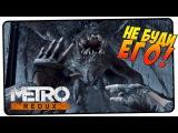 КИНГ КОНГ МУТИРОВАЛ! 🎮 METRO 2033 Redux #6 🎮 PS4 PRO gameplay прохождение на русском