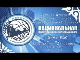11 очков подряд от Валерия Кулинича!!!