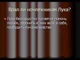 Роль Луки в драме М . Горького На дне.