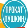 Прокат велосипедов самокатов Пушкин Павловск СПб
