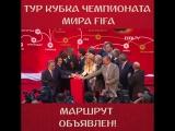 Кубок Чемпионата мира FIFA отправится в путешествие по России!